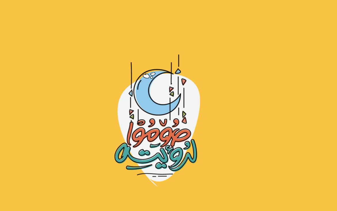 vecteur_ramadan_islagraph